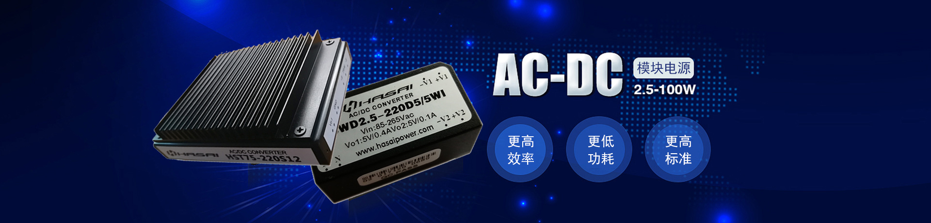 ACDC模塊電源